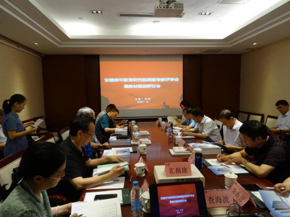 《安徽省老年教育发展现状与展望》课题圆满结题