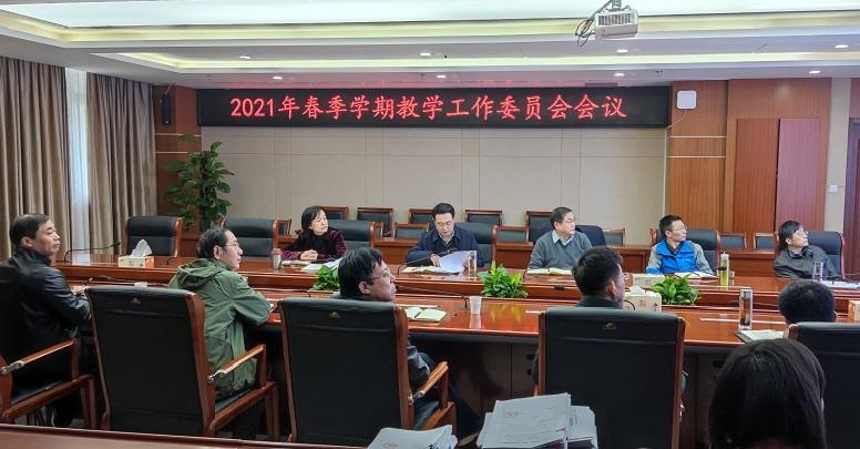 省校召开2021年春季学期教学工作委员会会议