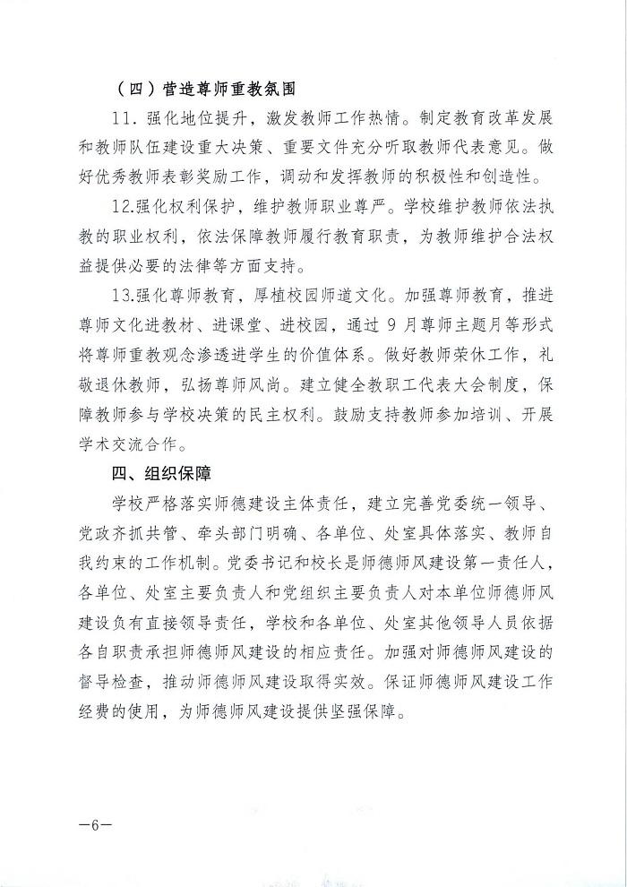 皖电大党〔2020〕19号 关于印发《安徽广播电视大学关于加强和改进新时代师德师风建设的实施方案》的通知_页面_6.jpg