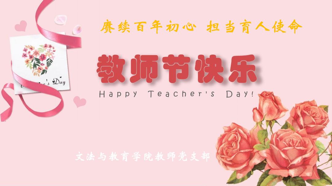 【庆祝教师节】赓续百年初心 担当育人使命