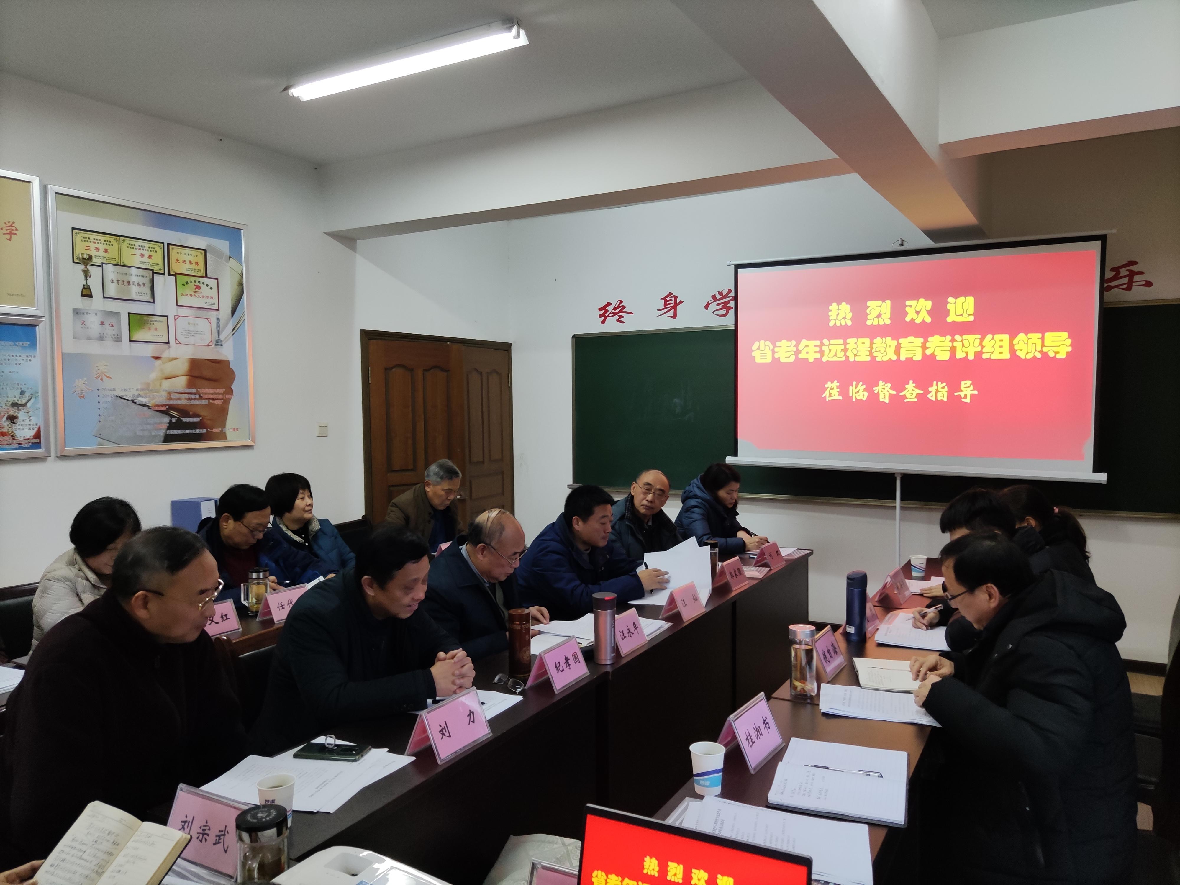 安徽老年远程教育共建教学点考评组赴马鞍山开展考评
