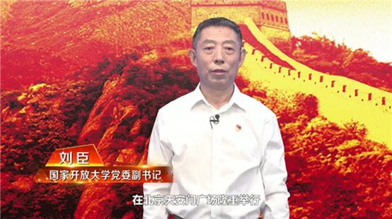 """安徽开放大学师生""""云""""聚首 同上""""开学第一课"""""""